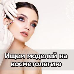 Набор моделей на косметологию