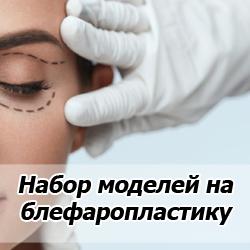 """Набор моделей на курс """"Эстетическая блефаропластика"""""""