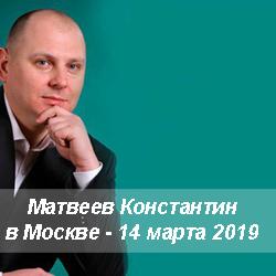 Матвеев Константин, ведет прием в Москве