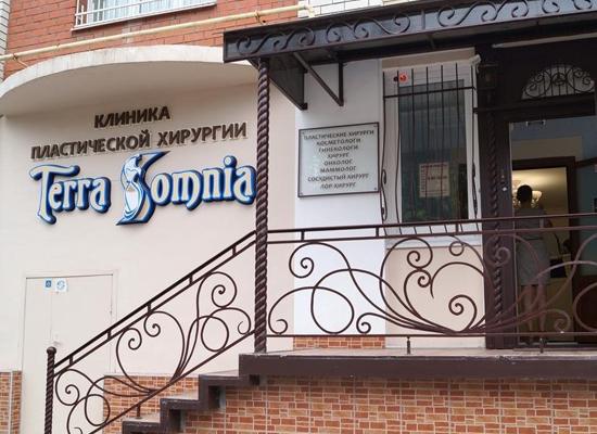 Смертельный случай в клинике Терра Сомния