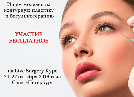 Набор моделей на косметологию лица и тела 2019