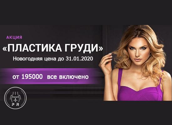 """Новогодняя цена, маммопластика """"под ключ"""" от 195 тысяч рублей"""