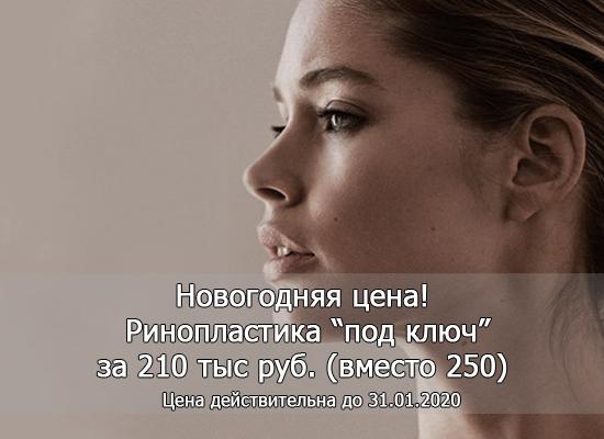 "Новогодняя цена, ринопластика ""под ключ"" за 210  тысяч рублей"