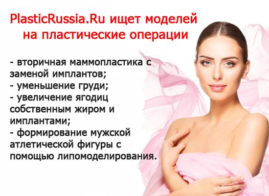PlasticRussia ищет моделей на пластические операции