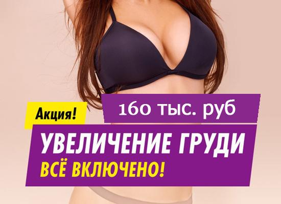 Акция - увеличение груди за 160 тыс. руб. (все включено)