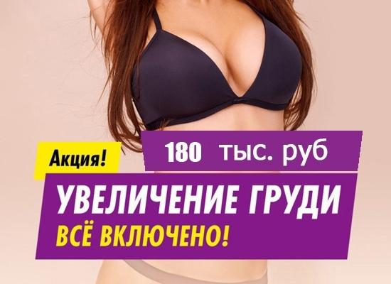 Увеличение груди за 180 тыс руб, все включено.